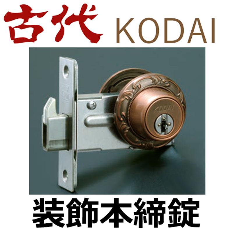 古代 KODAI コダイ 装飾本締り錠