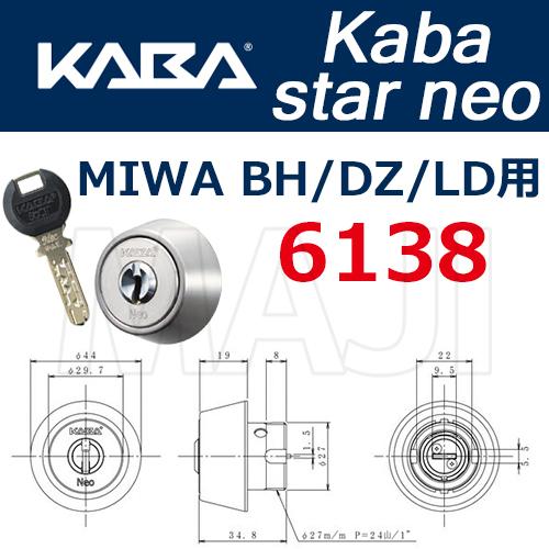 【ニッケル色】Kaba star neo,カバスターネオ 6138 MIWA,美和ロック BH,LD,DZ用シリンダー