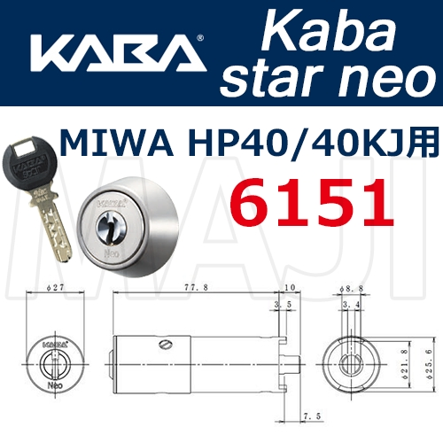 【ニッケル色】Kaba star neo,カバスターネオ 6151 MIWA,美和ロック 77HP40,HPD40KJ交換シリンダー