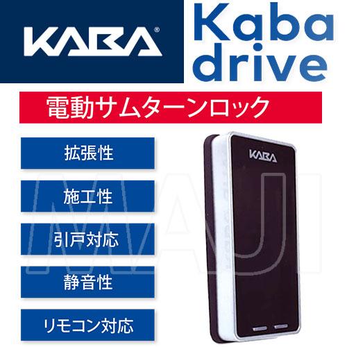 KABA,カバ 電動サムターンロック Kaba drive