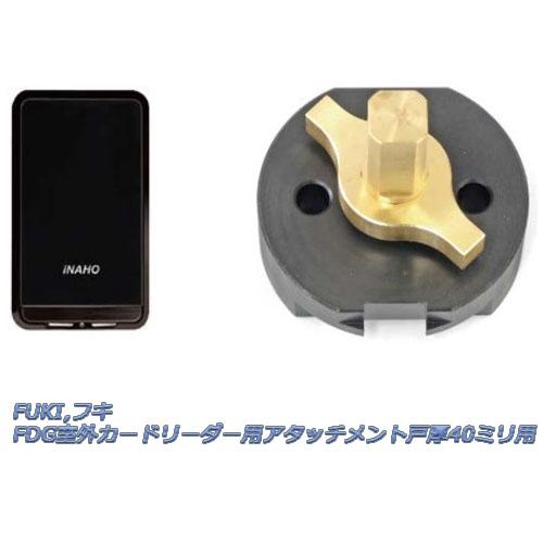 FUKI,フキ FDG室外カードリーダー用アタッチメント戸厚40ミリ用
