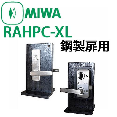 MIWA 美和ロック RAHPC-XB U9シリンダー 右勝手用
