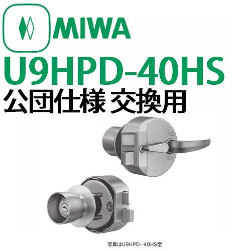 U9HPD-40HS MIWA 出群 価格 交渉 送料無料 美和ロック MIWA