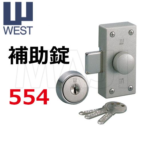 554 面付補助錠【WEST,ウエスト】