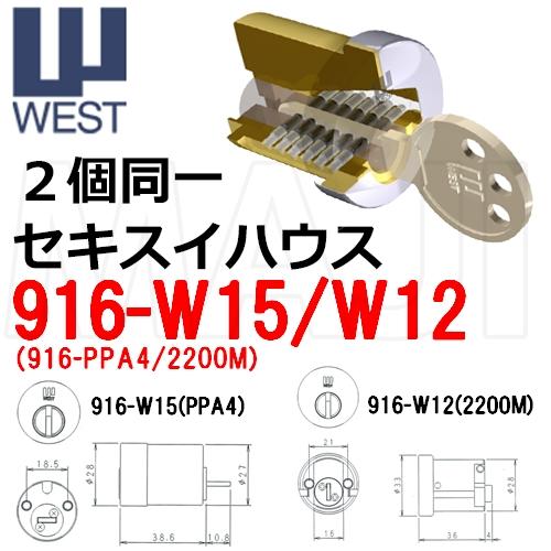 【シルバー】916-W15,W12(PPA4,2200M) 2個同一 リプレイスシリンダー  セキスイハウス向け交換用【WEST,ウエスト】