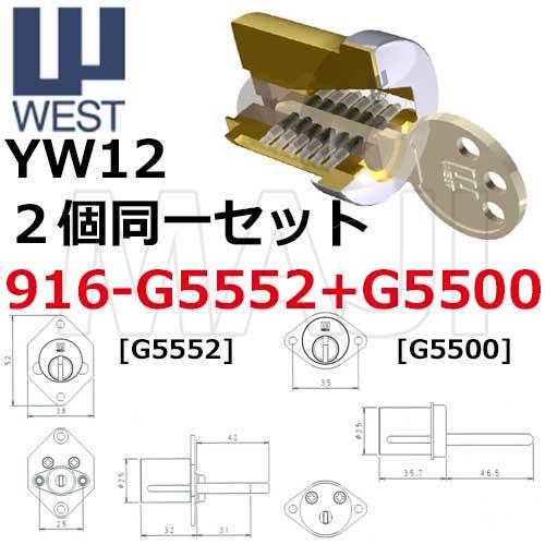 【2個同一】【WEST,ウエスト】リプレイスシリンダー 916-YW12 G5552,G5500 2個同一 交換用【金古美】