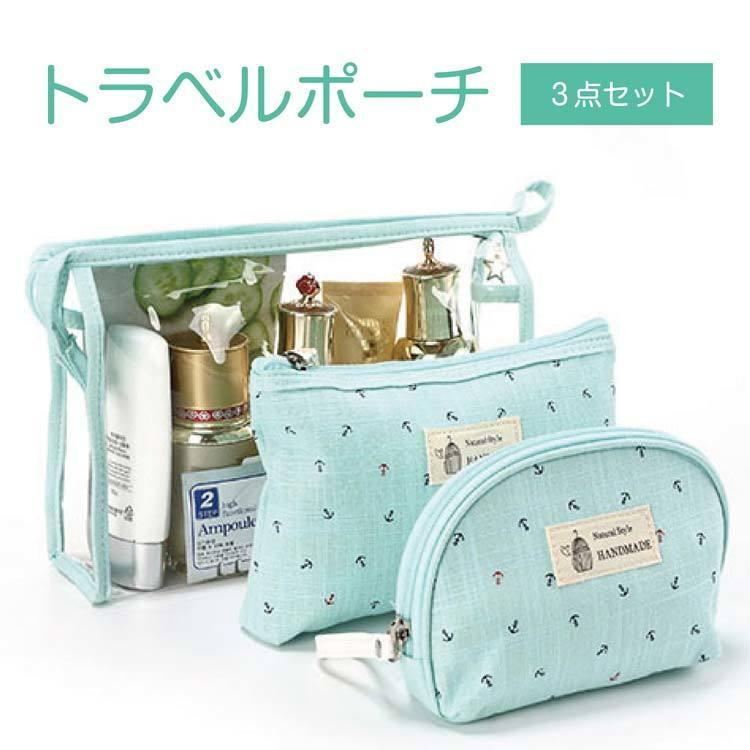 トラベル用品 化粧品ポーチ 旅行便利 国内在庫 小袋 かわいい 大 小 3個付き 新作多数 トラベルポーチ 3点セット 中