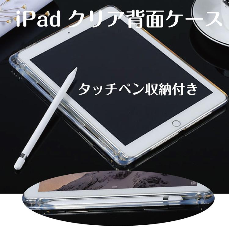 iPadケース 各機種取揃え スーパーセール 背面クリアケース タッチペン収納付き 透明 ソフトTPU 特価キャンペーン 翌日発送 送料無料 クリアケース シンプル