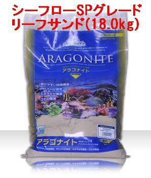 お見舞い サンゴ砂 カリブシー アラゴナイト シーフローSPグレード 底砂 18.0kg 実物 リーフサンド
