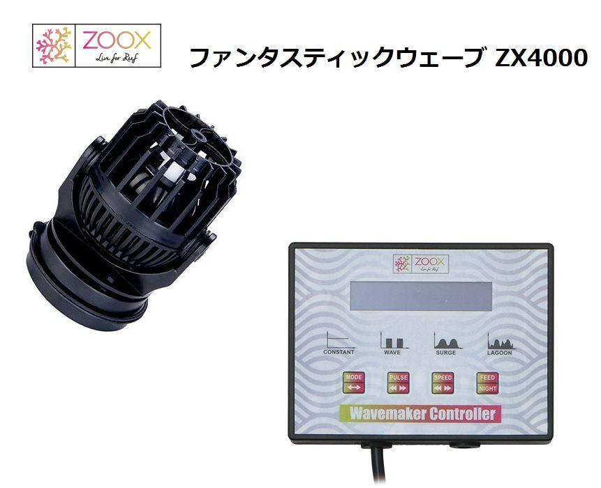 ZOOX ファンタスティックウェーブ ZX4000 専用ウェーブコントローラー付属 人口波プログラム MMC企画