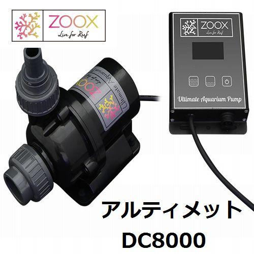 返品交換不可 DCポンプならではの低ノイズ 省エネを実現 ZOOX アルティメットDCポンプDC8000 アクアリウムDCポンプ 新作製品 世界最高品質人気 MMC企画 専用コントローラー付属