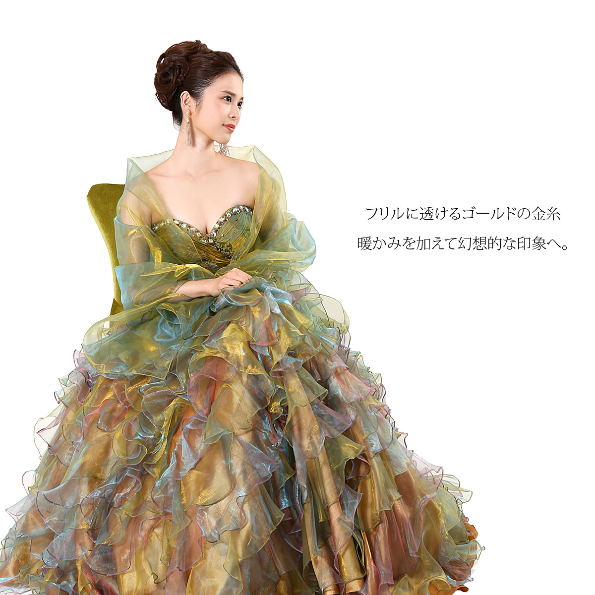 Rs Gown: イリディセント Green Organdy Dress Aurora Frill Princess