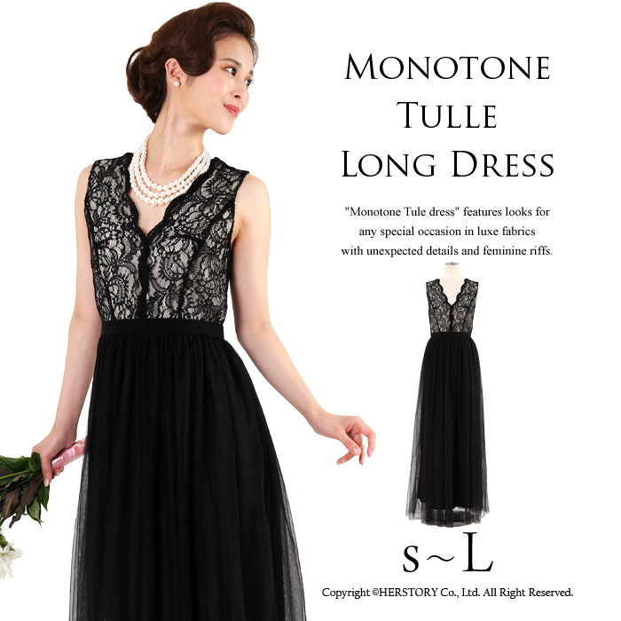 Rs Gown | Rakuten Global Market: Monotone Tulle A-line long arrival ...