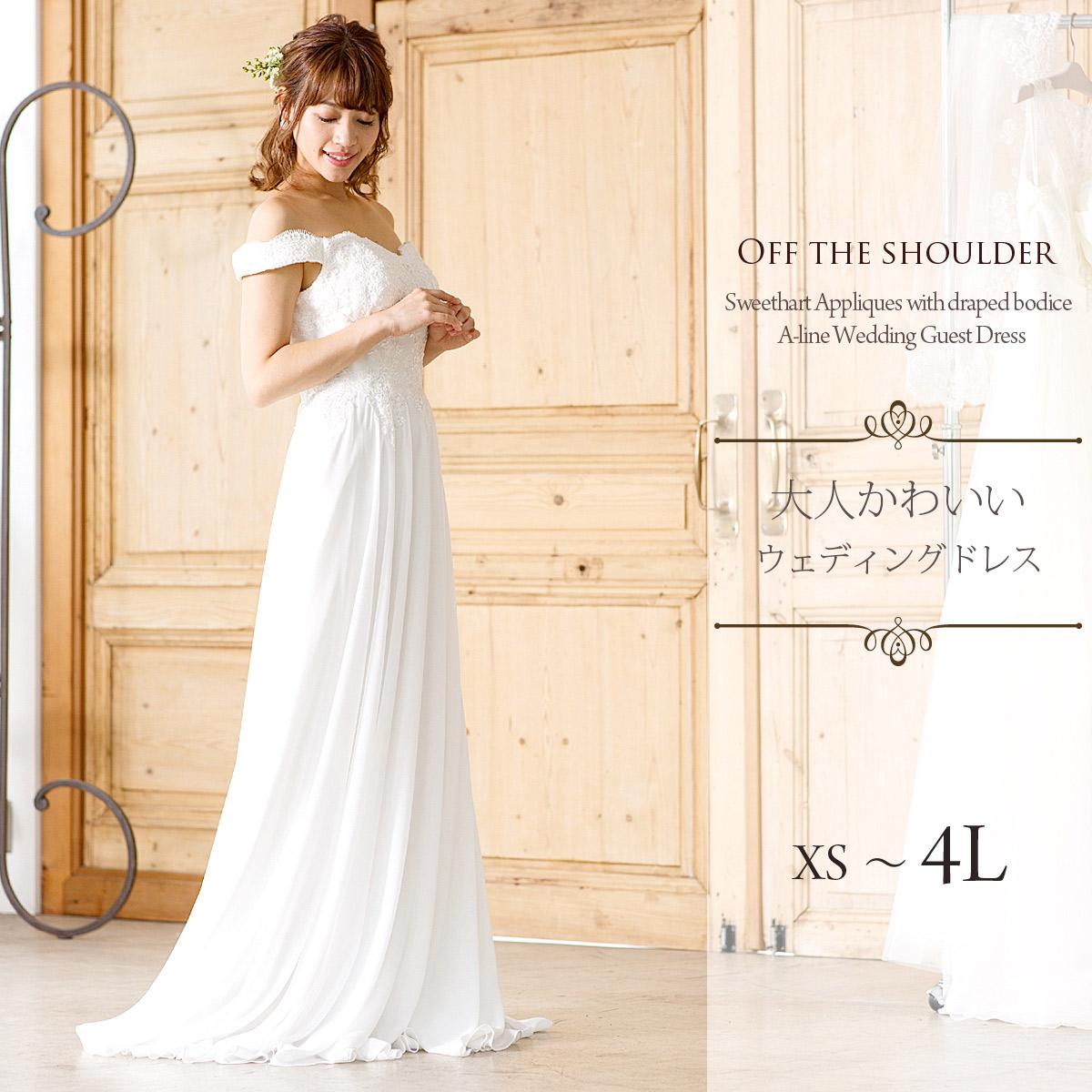 5cc51599a6afb オフショル ドレス パーティードレス デコルテ ウエディング 白 上品 華やか LL 3L 4L 刺繍 ホワイト