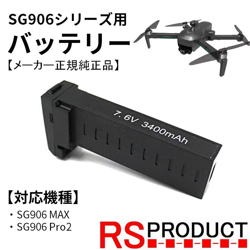 全国一律 本物 送料無料 商品 RSプロダクト SG906 MAX Pro2用 正規品 7.6V 3400mAh 純正 バッテリー