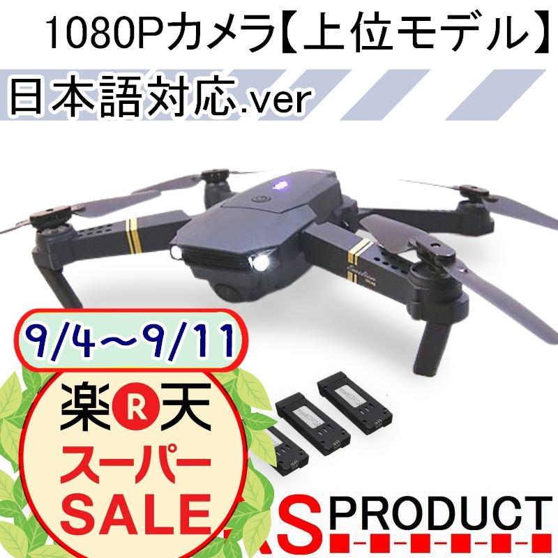 ドローン カメラ付き RSプロダクト【全国一律 送料無料】 【セール特価】【日本語対応.新ver】Drone X HD Pro【1080P】ケース付【大容量バッテリー仕様850mAh 3本】JY019 最上級モデル 日本語 E58 Eachine (JY019) 折りたたみ ドローン (VISUO GW8807 ) カメラ付きドローン カメラ カメラ付き 初心者 送料無料 RSプロダクト