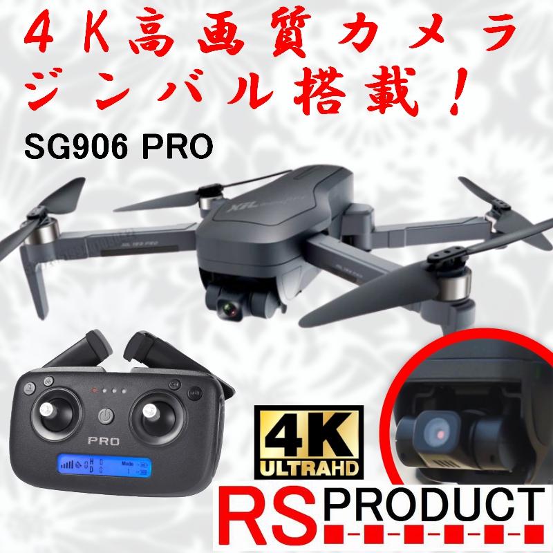 【全国一律 送料無料】 RSプロダクト SG906 PRO 上位モデル【4Kジンバル搭載】ケース付 4K高画質カメラ【50倍ズーム!】デュアルカメラ 光学センサー GPS (CSJ X7 HS720)