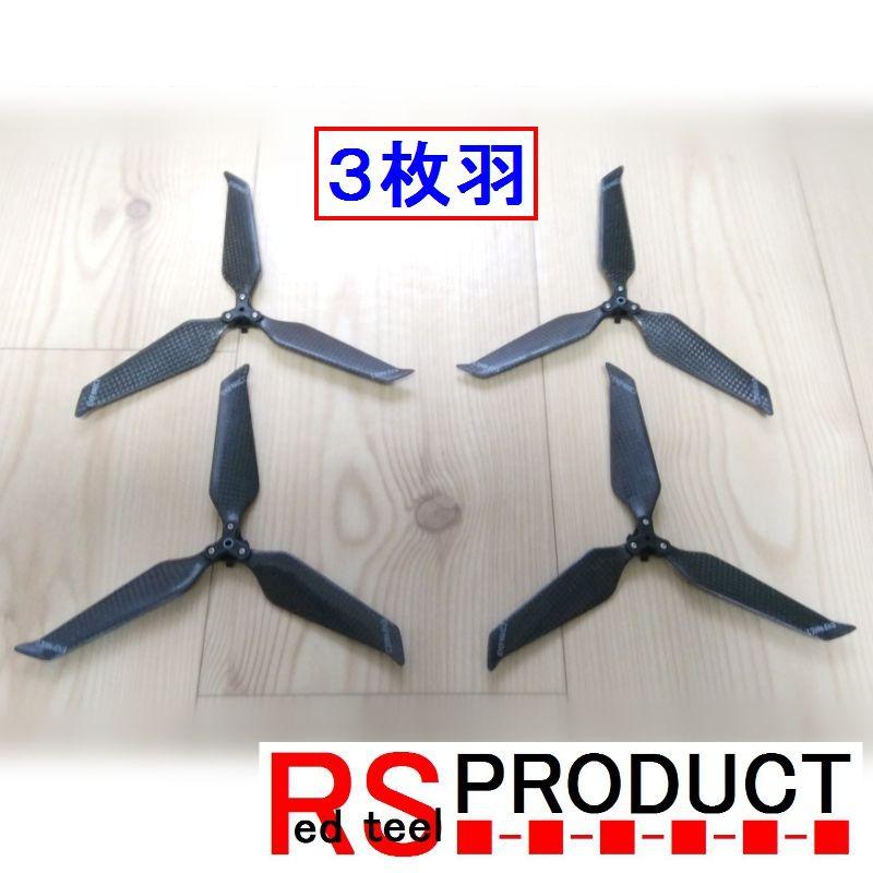 【Mavic2】カーボンプロペラ DJI Mavic2 形状タイプ 8743 3枚羽 プロペラ強度アップ 抜群の静音