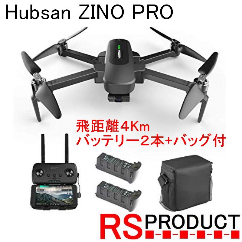 RSプロダクト Hubsan ZINO PRO 日本語説明書【バッテリー2本+バッグ】4Km飛行! 4Kカメラ 3軸ジンバル ドローン 【プロペラ2セット付】ブラシレス GPS