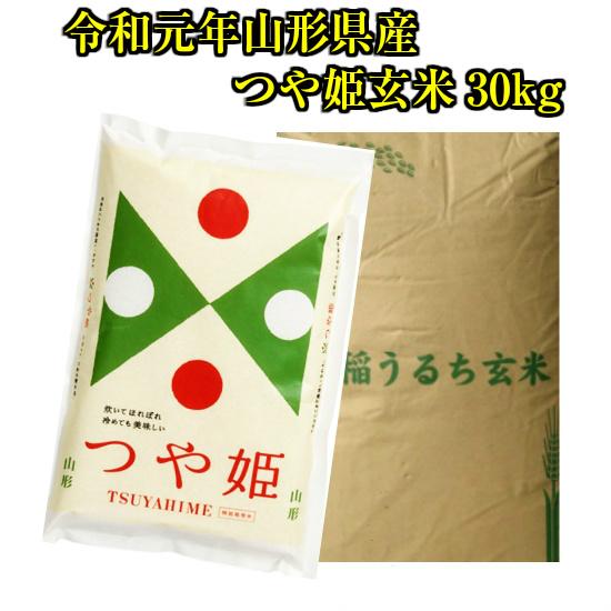 送料無料 新米 令和元年産 山形県産 つや姫 玄米 30kg 米 精米無料