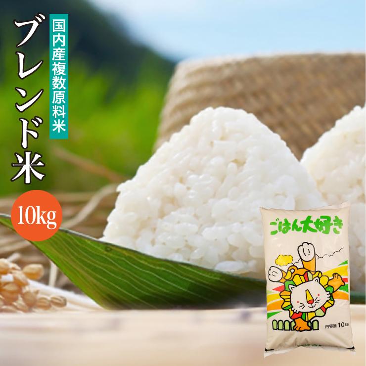 家計を応援 大家族 食べ盛りのお子様の居る家庭や業務用に最適です 四国 九州 沖縄 国内産複数原料米 市販 売り込み ブレンド米 送料無料 10kg 白米 離島への配送はお受けできません