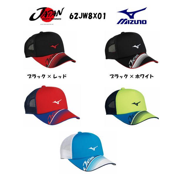JAPAN ソフトテニスキャップ  ミズノ ソフトテニス日本代表応援キャップ 62JW8X01 ブラック×レッド ブラック×ホワイト レッド セーフティーイエロー ホワイト 56-60cm