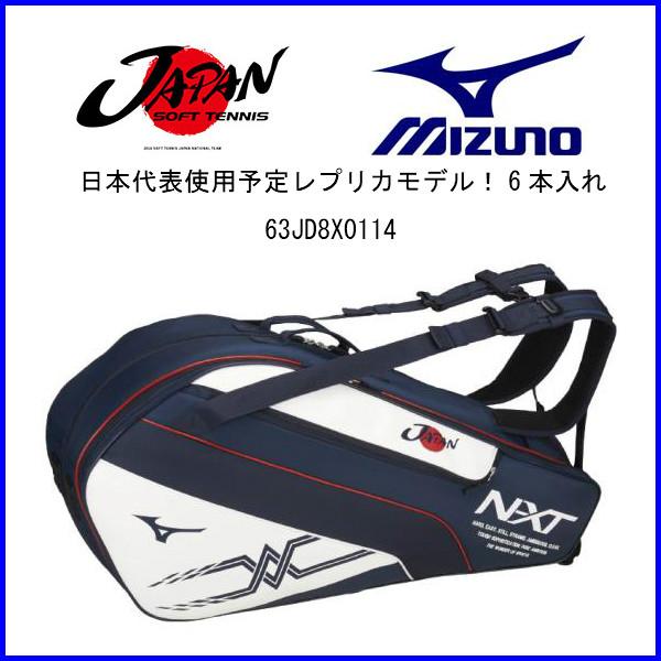 【2倍・最大1200円OFFクーポン配布中】 ミズノ JAPAN ラケットバッグ 63JD8X0114 6本入れ ネイビー L78×W22×H35cm