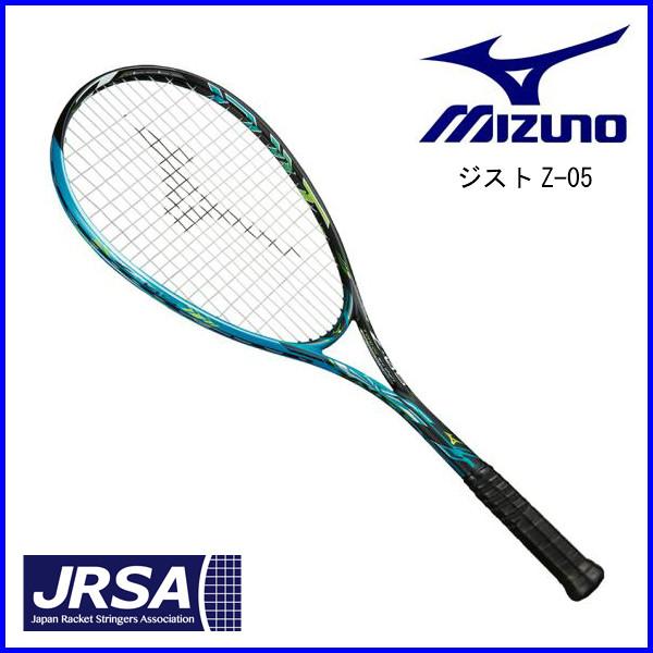 ソフトテニス ラケット ミズノ ジストZ-05 63JTN83621 ソリッドブラック×スカイブルー 00X 0U 後衛 軟式 ガット張り代 無料
