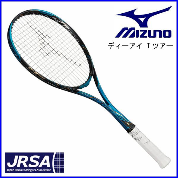 ミズノ ソフトテニスラケット ディーアイTツアー 63JTN84120 ソリッドアクア×ブラック 1U 2S