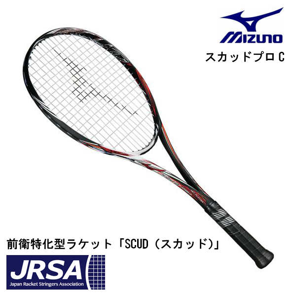 ミズノ ソフトテニスラケット スカッドプロC ハイブリッドブラック×フェニックス 0U 1U 前衛特化型ラケット SCUD スカッド 63JTN85254