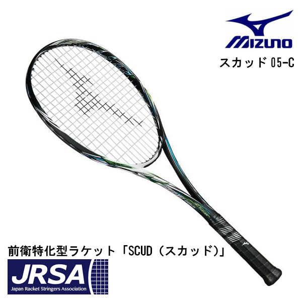 ソフトテニス ラケット ミズノ スカッド05-C 63JTN85627 ハイブリッドブラック/アース 00X 0U 前衛 軟式 ガット代張り代 無料