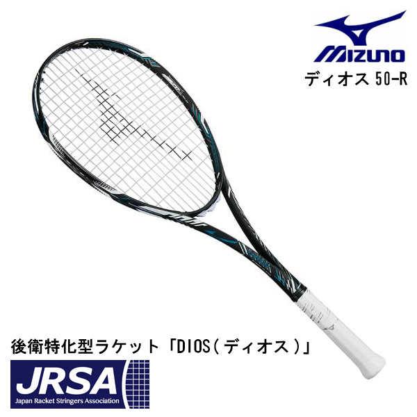 ミズノ ディオス50-R ハイブリッドブラック/フューチャーブルー 00X 00U 0U 63JTN86527 ソフトテニス ラケット 後衛特化型