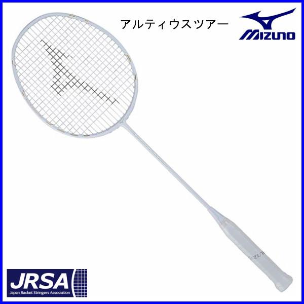 ミズノ アルティウスツアー バドミントンラケット MIZUNO ALTIUS TOUR 3U5 4U6 73JTB73001 奥原 希望(日本ユニシス)選手 使用モデル