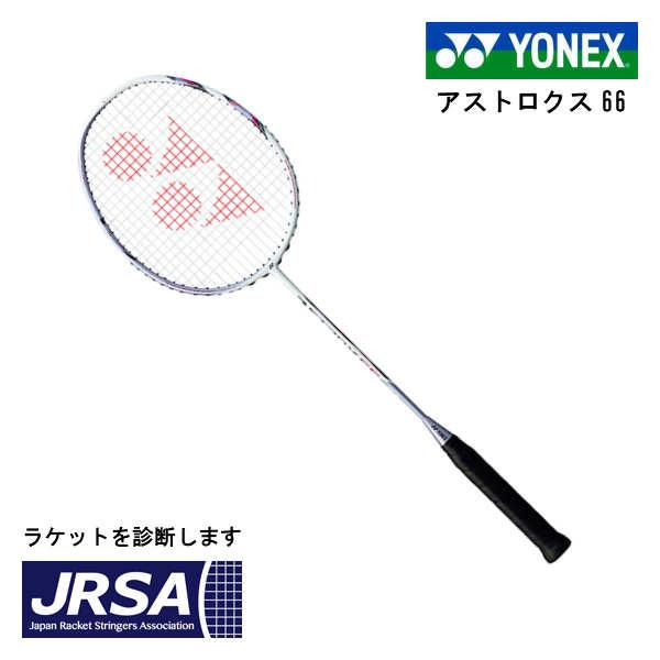 ヨネックス アストロクス66 バドミントンラケット YONEX ASTROX66 ミストパープル 4U5 4U6 AX66