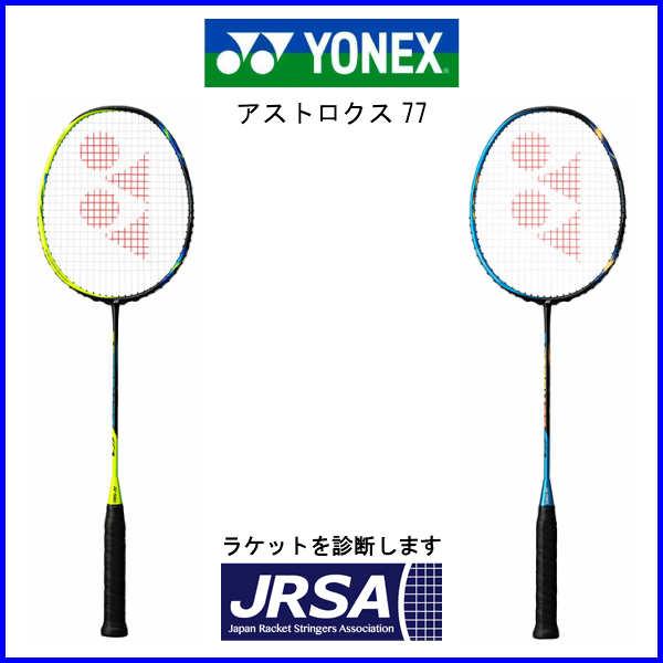ヨネックス アストロクス77 バドミントンラケット YONEX ASTROX77 メタリックブルー シャインイエロー 4U5 3U5 AX77