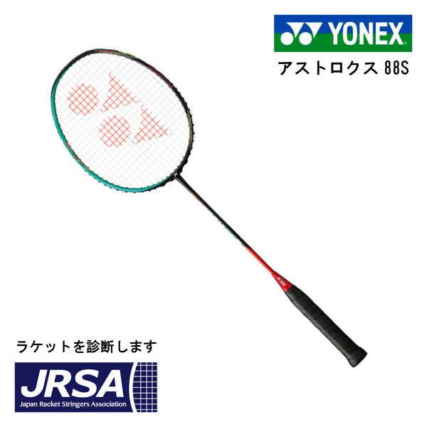 ヨネックス アストロクス88S バドミントンラケット YONEX ASTROX88S エメラルドグリーン 4U5 3U5 AX88S