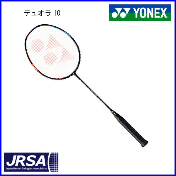 バドミントン ラケット ヨネックス デュオラ10 DUO10 ブルー/オレンジ 3U5 バドミントンラケット ガット張り代 無料 グリップテープサービス