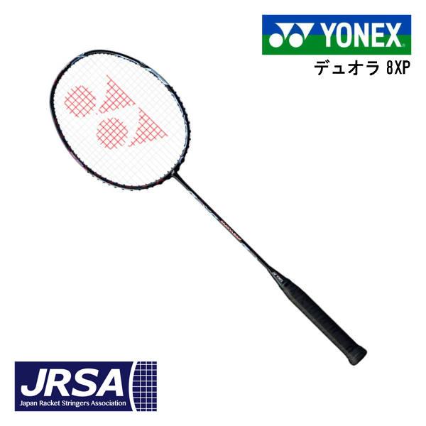 ヨネックス デュオラ8XP バドミントンラケット YONEX DUORA8XP アクアナイトブラック 3U5 DUO8XP