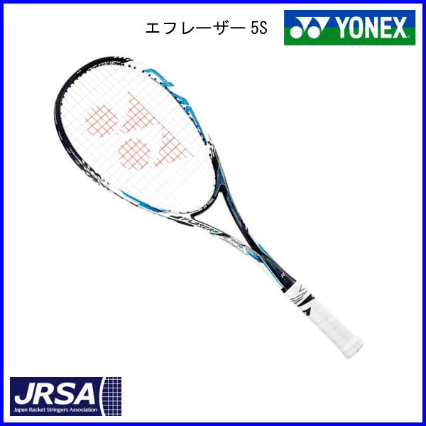 ソフトテニス ラケット ヨネックス エフレーザー5S FLR5S ブルー UXL0 UXL1 UL0 UL1 後衛 軟式 ガット張り代 無料