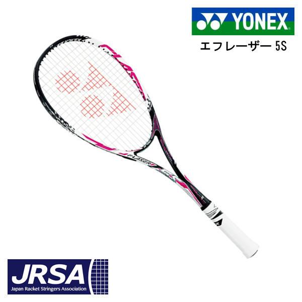 ソフトテニス ラケット ヨネックス エフレーザー5S FLR5S ピンク UXL0 UXL1 UL0 UL1 後衛 軟式 ガット張り代 無料