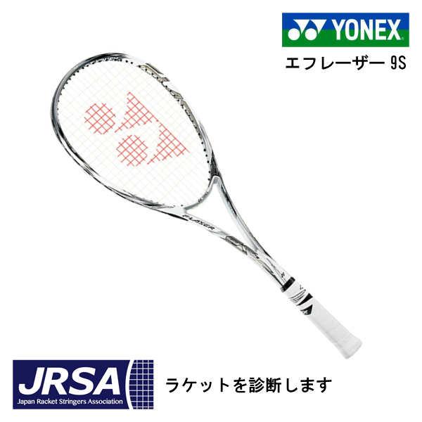 【最大1200円クーポン配布中】 ヨネックス ソフトテニスラケット エフレーザー9S プラウドホワイト UL0 UL1 SL1 FLR9S