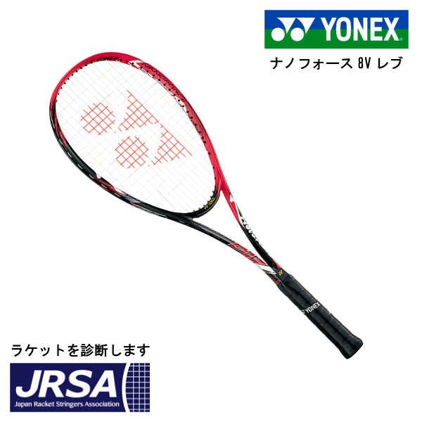 驚きの価格が実現! ヨネックス ソフトテニスラケット UL1 ナノフォース8Vレブ NF8VR ヨネックス NF8VR フレイムレッド UL1, 特価商品 :da2279d9 --- wedding-soramame.yutaka-na-jinsei.com