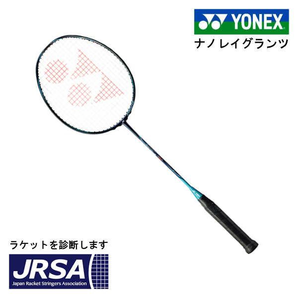 ヨネックス ナノレイグランツ バドミントンラケット YONEX NANORAY GLanZ ネイビー/ターコイズ 4U5 4U6 NR-GZ