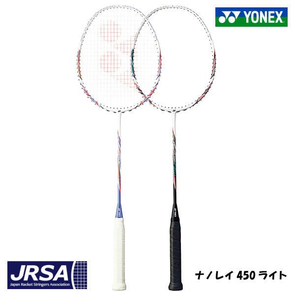 ヨネックス ナノレイ450ライト バドミントンラケット YONEX NANORAY450LIGHT ホワイト/レッド ホワイト/パープル 4U5 4U6 NR450LT
