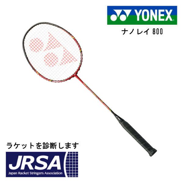 ヨネックス ナノレイ800 バドミントンラケット YONEX NANORAY800 ポインセチアレッド 4U5 3U5 NR800 NR800