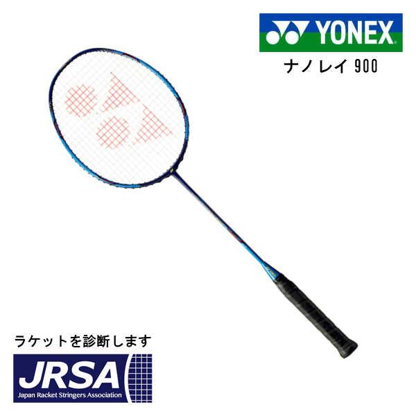 【最大1200円クーポン配布中】 ヨネックス ナノレイ900 バドミントンラケット YONEX NANORAY900 ブルー/ネイビー 3U4 3U5 NR900
