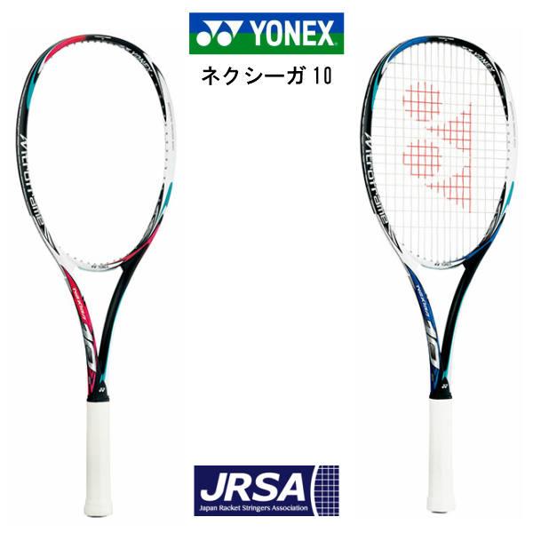 【クーポンで最大2000円OFF】ヨネックス ソフトテニスラケット ネクシーガ10 NXG10 ミストピンク オーシャンブルー G0 G1 オールラウンドモデル 軟式 ガット張り代 無料スーパーセール