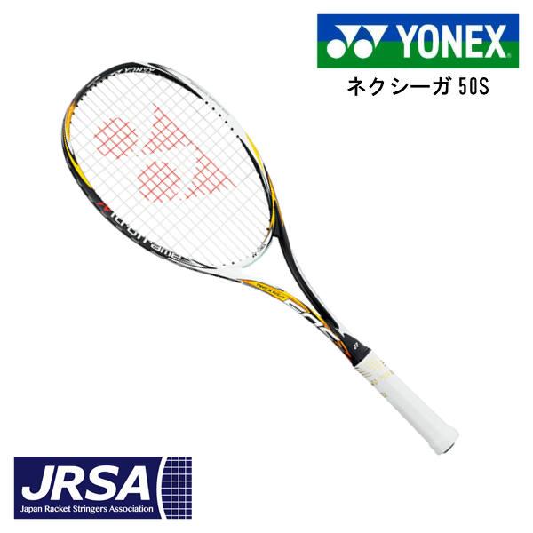 ヨネックス ソフトテニスラケット ネクシーガ50S NXG50S シャインイエロー UXL0 UXL1 UL0 UL1 NXG50S 後衛 軟式 ガット張り代 無料