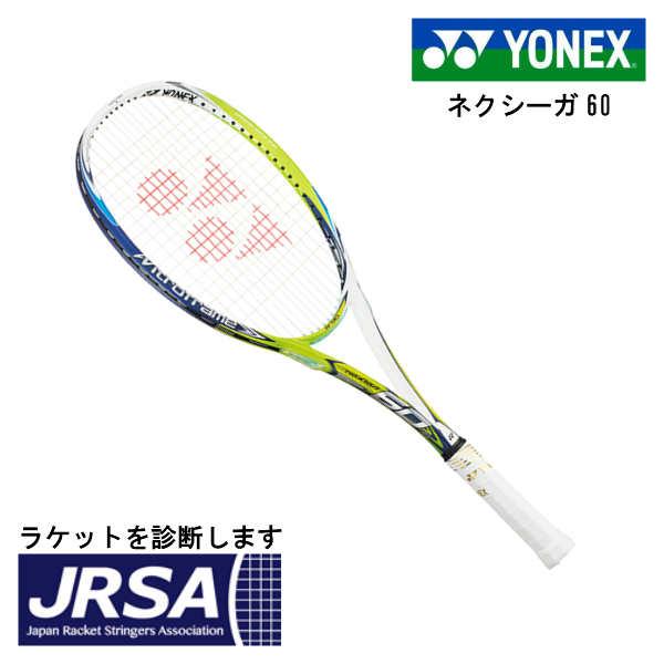 ヨネックス ソフトテニスラケット ネクシーガ60 NXG60 フレッシュライム G1 XFL1 UXL1