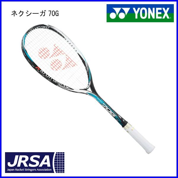 【2倍・最大1200円OFFクーポン配布中】 ネクシーガ70G NXG70G ヨネックス ソフトテニスラケット YONEX NEXIGA 70G セルリアンブルー UL0 UL1 SL1 ラケットを診断します
